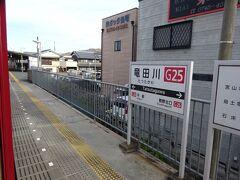 竜田川駅。