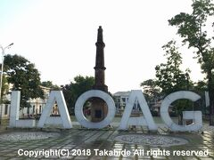 タバコ専売記念碑(Tobacco Monopoly Monument)  1782年に始まったタバコの専売を記念して1881年に建てられた碑です。