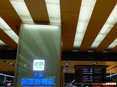 布忍(ぬのせ)は近鉄南大阪線で天王寺駅から約15分。ここから初詣出に出掛けます。ちなみに、「天王寺駅」は別名「阿倍野橋駅」(近鉄線)と言います。 縁起良く、見上げた天井が朝日のよう。
