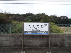 淡輪駅に到着したヨ。人っ気も何も無く、閑散。  でもネ、それでいいんだヨ。