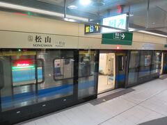 いったんホテルに戻って休憩して、また出発です。 MRTで松山へ。