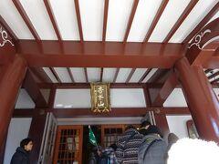すぐ隣にある宗慶寺は寿老人のお寺、ここで先ほどの弁財天の御朱印もいただきます。 ここもツアー客で長蛇の列、文京区の住宅街にはお寺が点在している。坂ばかりですが、近くにかたまっているのでいいかな。