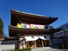 真珠院からすぐ、文京区ではメジャーな「伝通院」がある。 ここは七福神には入らないけれど、既出の於大の方のお墓がある。 意外と知られていないけれど、新選組を結成した清河八郎の墓もある。