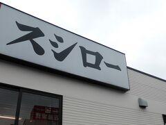 回転寿司 スシロー 国道筋にオープンした「回転寿司スシロー」3度目の来店です 国道35号脇崎交差点にあり 市内では最初にタッチパネルを取り入れたスシローです  お年寄りを見ていますと 取り扱いにシックハック。。。  http://www.akindo-sushiro.co.jp/index.php