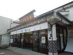参道途中に和菓子の「米屋」の総本店がありました。  和菓子大好きな私は、柏店をしばしば利用しているので、「おー、ここが本店かぁ、お世話になってます。」みたいな気分になりました。