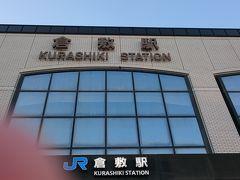 夕方近くに倉敷駅に到着🚃 カメラに指が📷