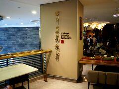 ホテル内の「四川豆花飯荘」が会場です。