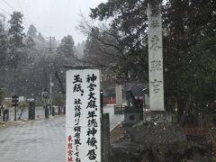 駅から歩いてすぐ(国指定重要文化財)仙台東照宮が見えました。 東照宮といえば徳川家康公を御祭神としてお祭している神社です。 日光を始め全国各地に創建されたそうで・・こちらは仙台の東照宮 雪降る中、誰も居ない静かな境内は荘厳な感じがします。