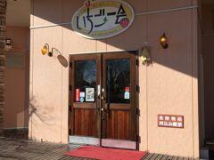 最初に向かったのは栃木県小山市にある「いちごの里」で、その中にある「いちご一会」というレストランで、昼食にイタリアンブッフェ(スイーツブッフェ付き)を楽しみました。