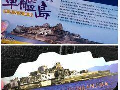 《軍艦島》 長崎半島から西に約4.5㎞。三菱石炭鉱業㈱の主力炭鉱があった高島から南西に約2.5㎞。 長崎港から約18㎞の沖合に位置する『端島』