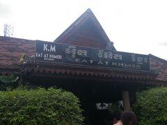 市内に戻ってきました。 6号線沿いにあるEAT@KHMERというレストランです。