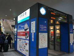 関西空港駅。  最初はガラガラだったはるかも、新大阪駅、天王寺とたくさんの人が乗ってきました(自由席)。