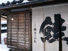 【鮭料理店 きっかわ】  こちらを中心として、平成16年より「むらかみ町屋再生プロジェクト」が始まったそうです。  吉永小百合さんがこちらのお店の前で微笑むポスターが貼られていました。
