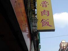 ってことで、初台北の時に食べて感動した「丸林魯肉飯」にしました。駅から歩いて5分ほど。