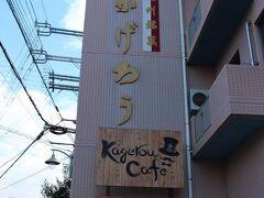 9時半、この日最初の目的地「福菱かげろうカフェ」に着きました・・