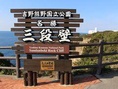 三段壁 南北2kmにわたって岩肌に打ち寄せる黒潮がダイナミックと、観光案内Webサイトに紹介されています。