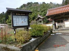 豊栄神社のすぐ下には山吹城城門 (西本寺)がありました。 山吹城というのが龍源寺間歩の近くの山の上にあったようです。 その山城の門だったのでしょうか?