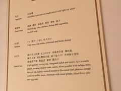ニューイヤーランチはホテル内の和食、今佐でおせち膳