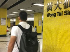 朝ごはんの後は尖沙咀駅から地下鉄に乗って黄大仙へ。 香港の地下鉄は、大阪の地下鉄と似ていて路線によって色分けされていて分かりやすいし、あまり本数がないので乗り換えもしやすかったです。 わたし達は1日乗り放題のパスを購入。 PiTaPaのようにスムーズに改札を通ることができます。