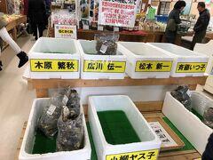 道の駅でトイレ休憩 カキが安っ! 満タン袋入りで1000円