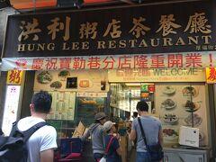 最終日の朝はホテルの近くのお粥のお店へ。 人気店だけあって日本人がたくさんいました。