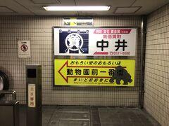 大阪出張を終わらせ、 GO GO動物園前へ