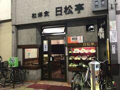 一度入りたい日松亭 和洋食ってのがいい