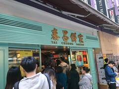 こちらは老舗のエッグタルトのお店 さすが人気なようで行列できてましたが、こちらも回転は早い