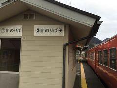 温泉津駅に到着です。 帰りは温泉からタクシーで石見銀山に行き、 大田市駅から米子まで乗った。 のがわや旅館から迎えの車で温泉津温泉に向かいます。