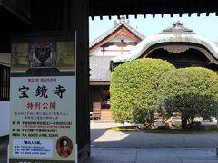 今回の「京の冬の旅」公開寺院の一つ。 人形の寺として知られる尼門跡寺院。