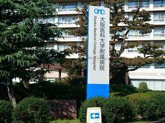 大阪医科大学附属病院までは駅の中の通路を通って来られます。