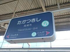 そうこうしていると、あっという間に友人が出産した病院がある高槻市駅に到着。