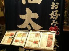 お好み焼きの福太郎さん。