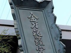 土産物店が立ち並ぶ表参道を進み、石段を登りはじめて113段目?にある一之坂鳥居。参道の様子は人が多くて撮れなかったので金刀比羅宮のHPでご覧ください。 http://www.konpira.or.jp/about/map/guide-1/guide-1_2015.html