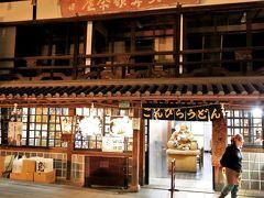 丸亀城の坂や金刀比羅宮の石段上りでお腹がペコペコ 参道のうどん屋さんに吸い寄せられるように入店