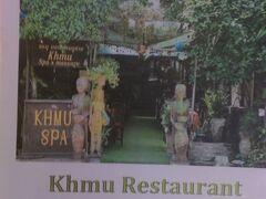 このレストランに決めました。 カム・レストランという店です。