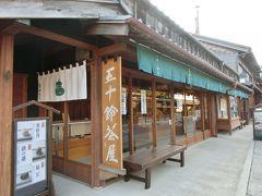お伊勢さんに来るとつい寄ってしまう 『五十鈴茶屋』  何をいただいても美味しいんです