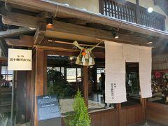 おかげ横丁を散策してからお茶します 『五十鈴川カフェ』