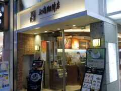 お目当ての『上島珈琲店』です♪  どこにでもあると言えばどこにでもあるお店なのだけれども、地元にはないので。