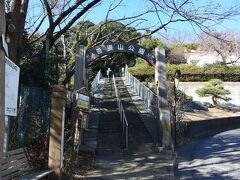 吾妻山公園に向かって歩き出しました。