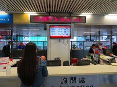 香港の出国審査は自動化されていて、パスポートがスキャンできると入口ドアが開き、中へ入ってカメラで撮った顔写真と照合して一致すると出口ドアが開きます。  9時45分発のマカオ行きに乗船します。