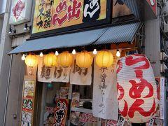 やや遅めのお昼ご飯は、剛つけ麺の「日の出ラーメン」本店 京急日の出駅が最寄りですが、JR桜木町駅からも道をまっすぐ歩いて10分ほど。