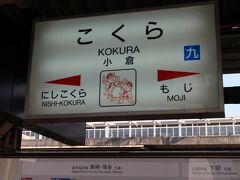 スタートは小倉駅から。