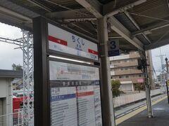 筑紫は急行が停車します。急行料金は無料!所要時間は20分。 各駅停車だと40分。無料で、速い方がお得でしょ?