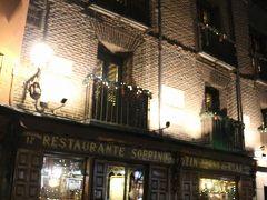 ギネスで認定されている世界最古のレストラン「Sobrino de Botin」。子豚の丸焼きが名物。