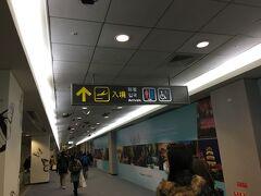 """到着したら、""""入境"""" の看板に沿っていくと 入国審査→手荷物受取→税関 →到着ロビー と進みます。 人の流れに着いてけば特に問題ないです。"""