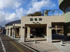 駅前にある図書館。