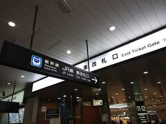 新大阪駅で待ち合わせです。