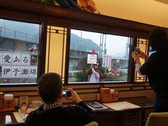 五郎駅では、たぬき駅長がお見送り。「たま駅長」みたいなものを想像していたので、「そう来たかぁ」とのけぞりました。  そしてここでも客室乗務員の田中さんは、フルネームで労われていたのでした。