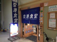 さてさて5日目の沖縄そばは空港食堂にしたした。 何気に初めて入りました。